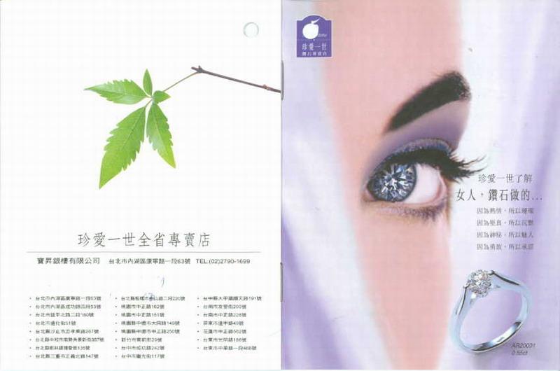 珍愛一世鑽石-2000-品牌發展