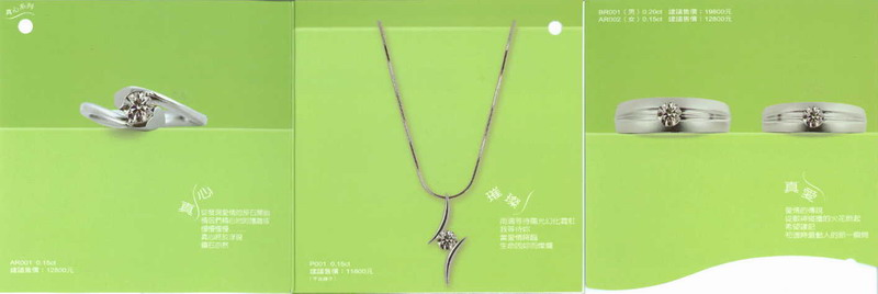 珍愛一世鑽石-2001-品牌發展