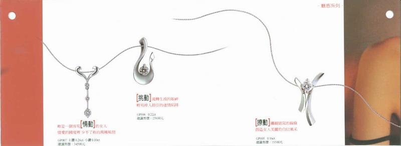 珍愛一世鑽石-2002-品牌發展