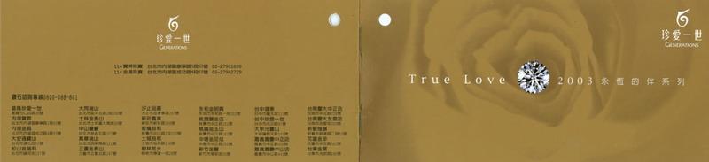 珍愛一世鑽石-2003-品牌發展