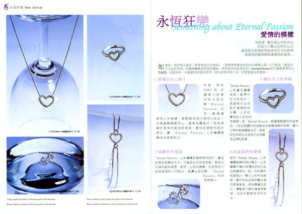 珍愛一世鑽石-2004-品牌發展