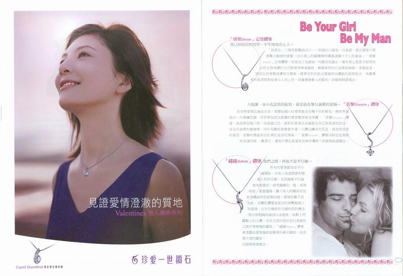 珍愛一世鑽石-2005-品牌發展