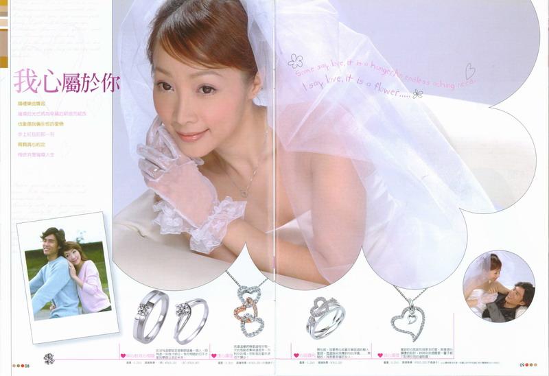 珍愛一世鑽石-2006-品牌發展