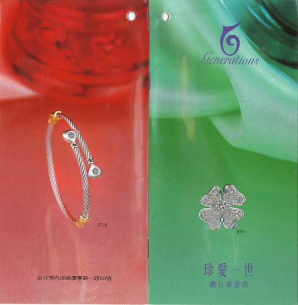 珍愛一世鑽石-1997-品牌發展
