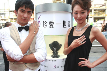 珍愛一世鑽石與家扶基金會公益活動 - 2008年08月02日