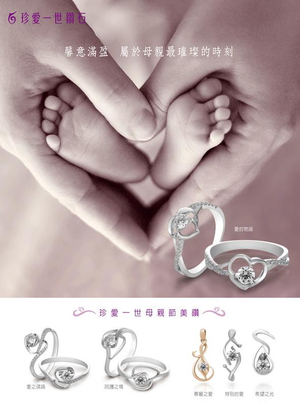 珍愛一世鑽石-2011-品牌發展