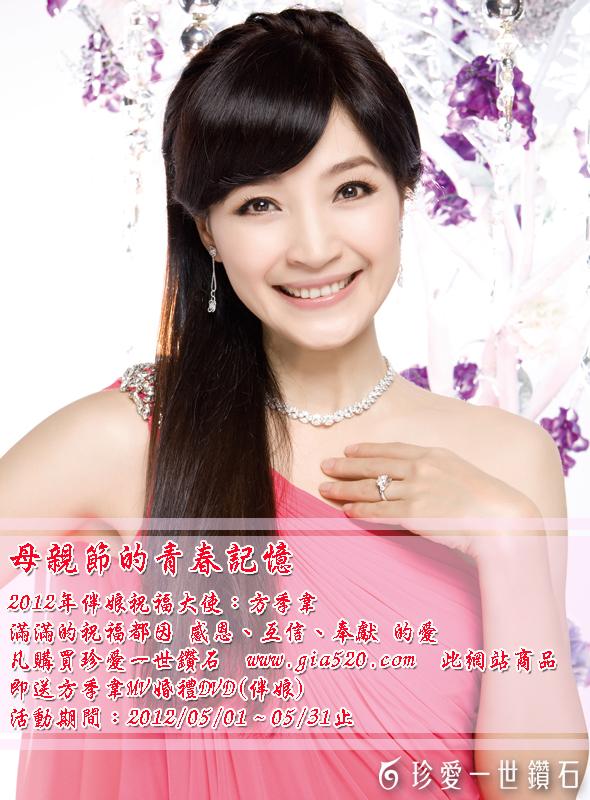 珍愛一世鑽石-2012-品牌發展