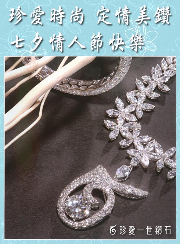 珍愛一世鑽石-2014-品牌發展